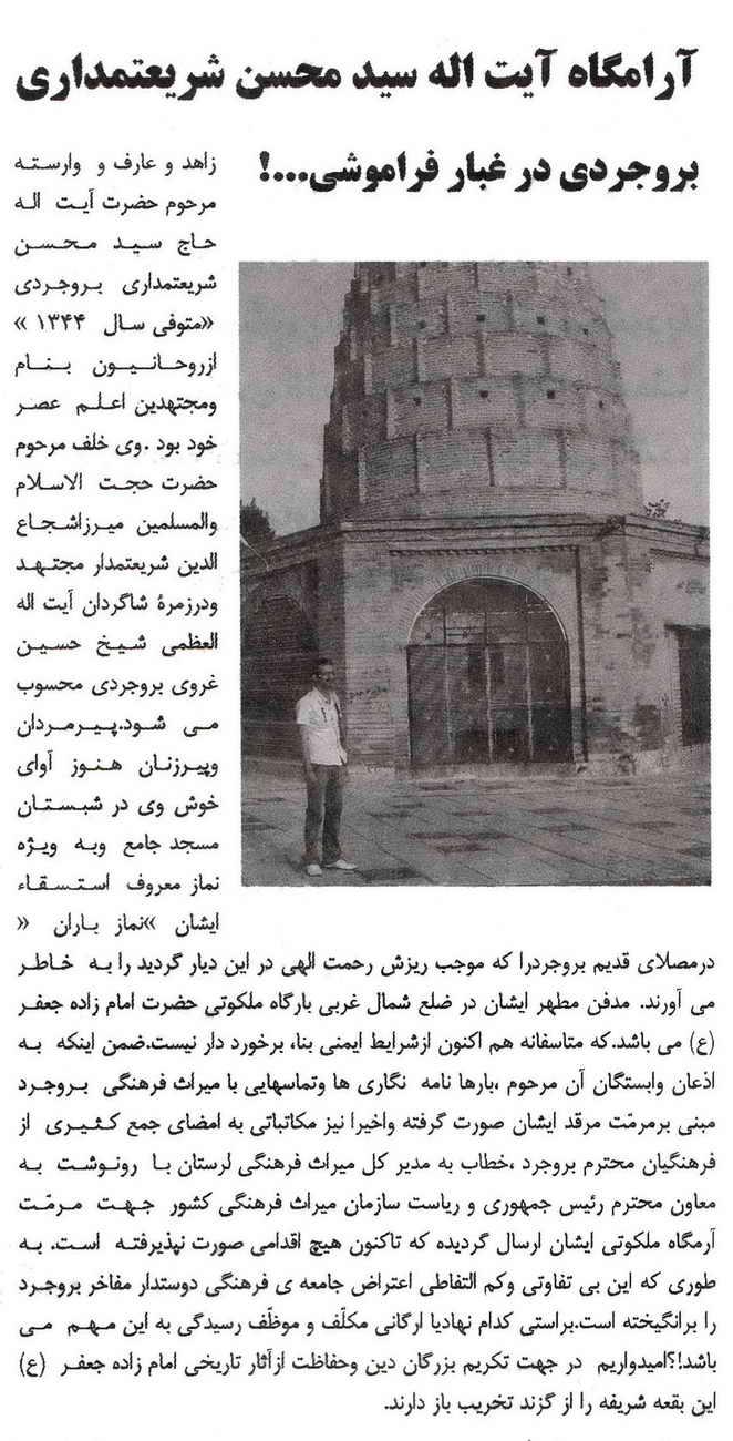 برگرفته از هفته نامه پبغام بروجرد مورخ چهارشنبه ۳ خرداد ۱۳۹۱ شماره ۴۸۴
