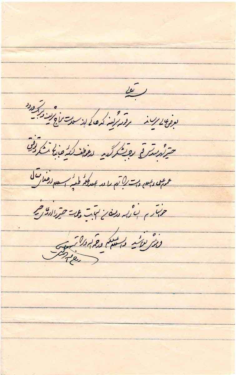نامه امام خمینی (ره) به آیت الله سید محسن شریعتمداری