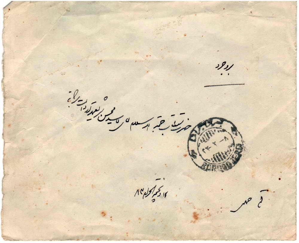 پاکت نامه امام خمینی (ره)